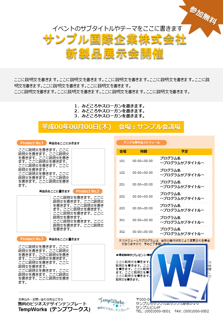 TEMPWORKS(word_eventflyer03)(orange)