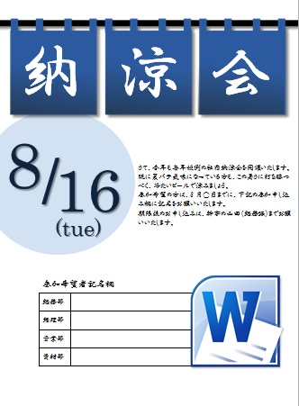 event-template-08(word)